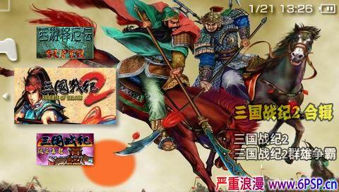 PSP三国战纪2 合集下载 严重浪漫制作